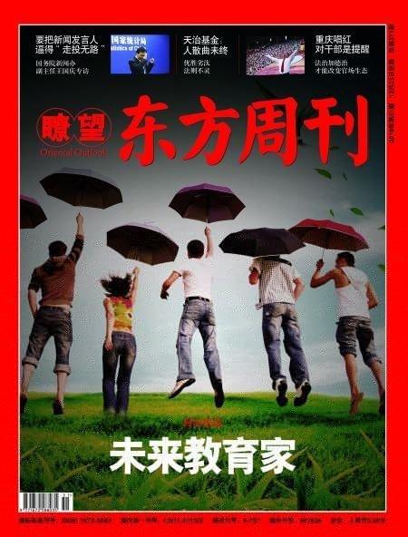 瞭望东方周刊2010051期封面
