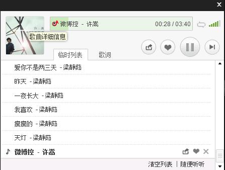 新浪微博官方PC客户端软件微博桌面评测