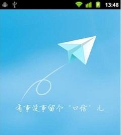 奇虎推群聊软件口信 向腾讯再发挑战