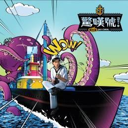 周杰伦新专辑《惊叹号》MP3完整版下载