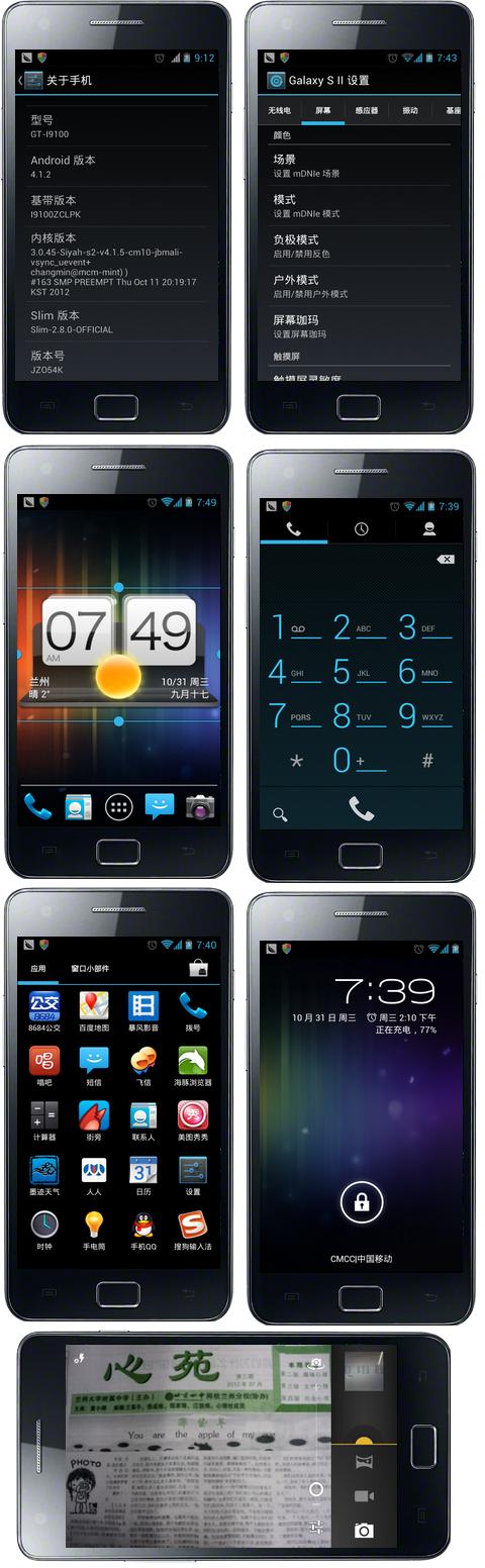 i9100升级4.1.2