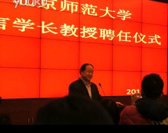 莫言在北京师范大学教授聘任仪式上的演讲