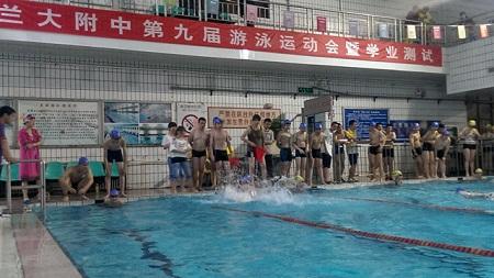 游泳运动会