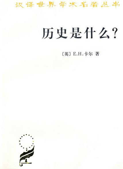 读E.H.卡尔《历史是什么?》