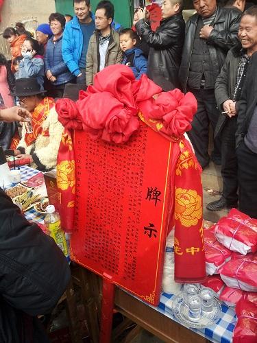 榆中社火马牌子牌示