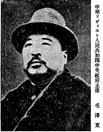 日军对润之的通缉令