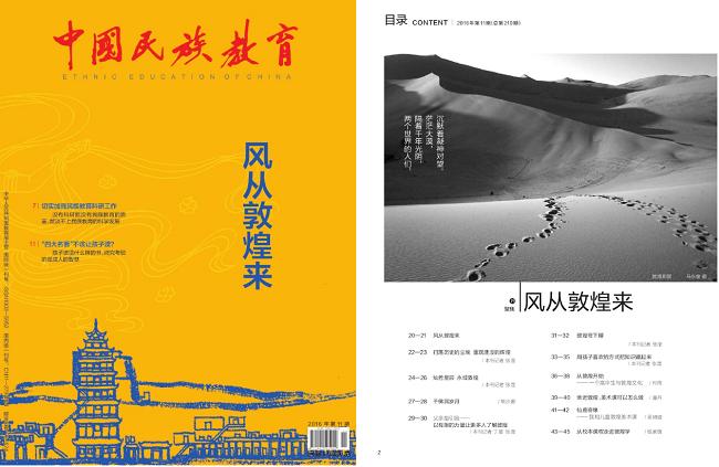 中国民族教育杂志2016年11期