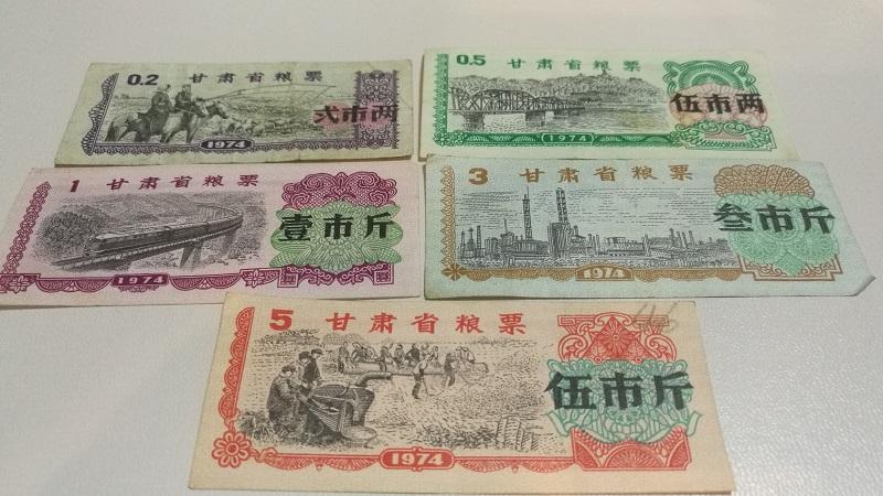 1974年甘肃省粮票