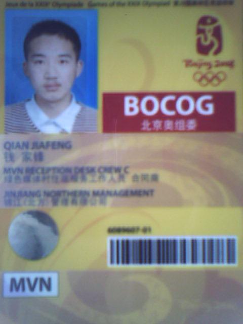 北京奥运会媒体村服务工作纪实