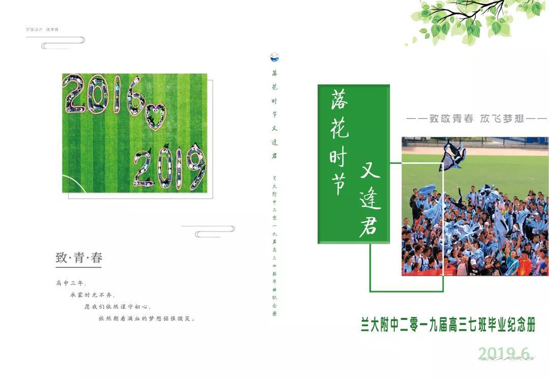 落花时节又逢君——七班专属毕业纪念册诞生记