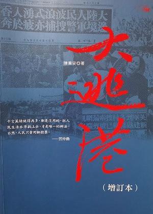 陈秉安《大逃港》:改革开放,我们是用血写出来的!
