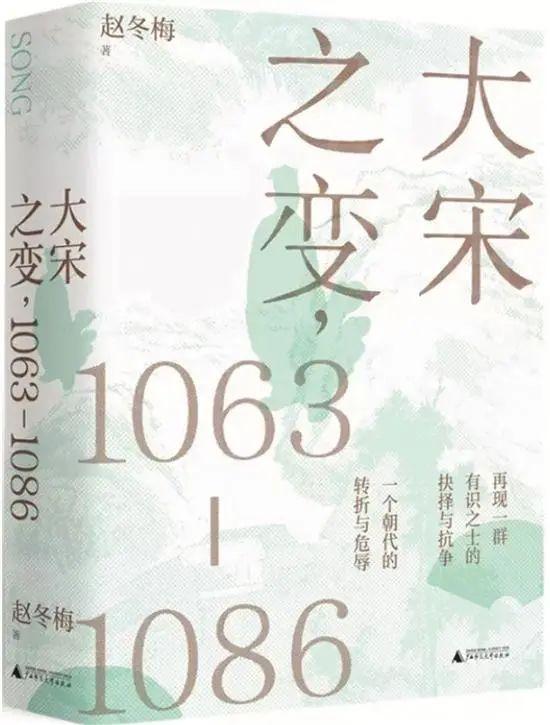 读书笔记:赵冬梅《大宋之变,1063-1086》