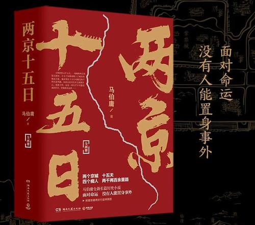从马伯庸《两京十五日》看神秘组织白莲教