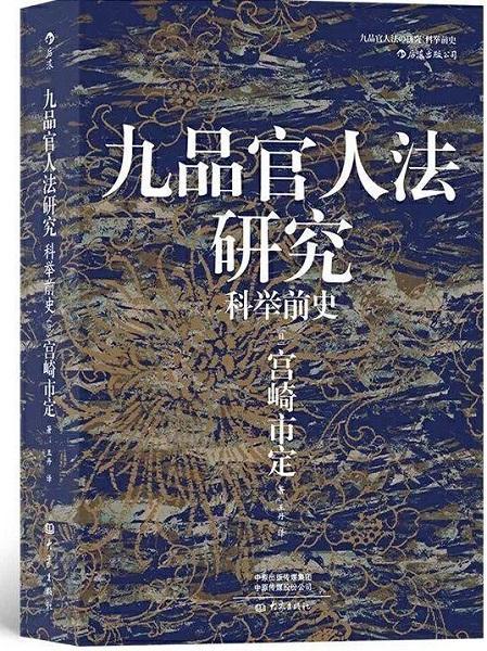 读书笔记:宫崎市定《九品官人法研究:科举前史》
