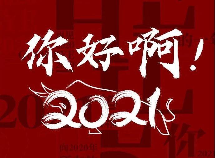 新年第一课:给学生的2021新年寄语
